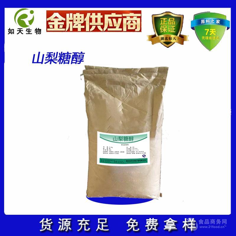 湖北厂家食品级山梨糖醇大量供应出厂价格