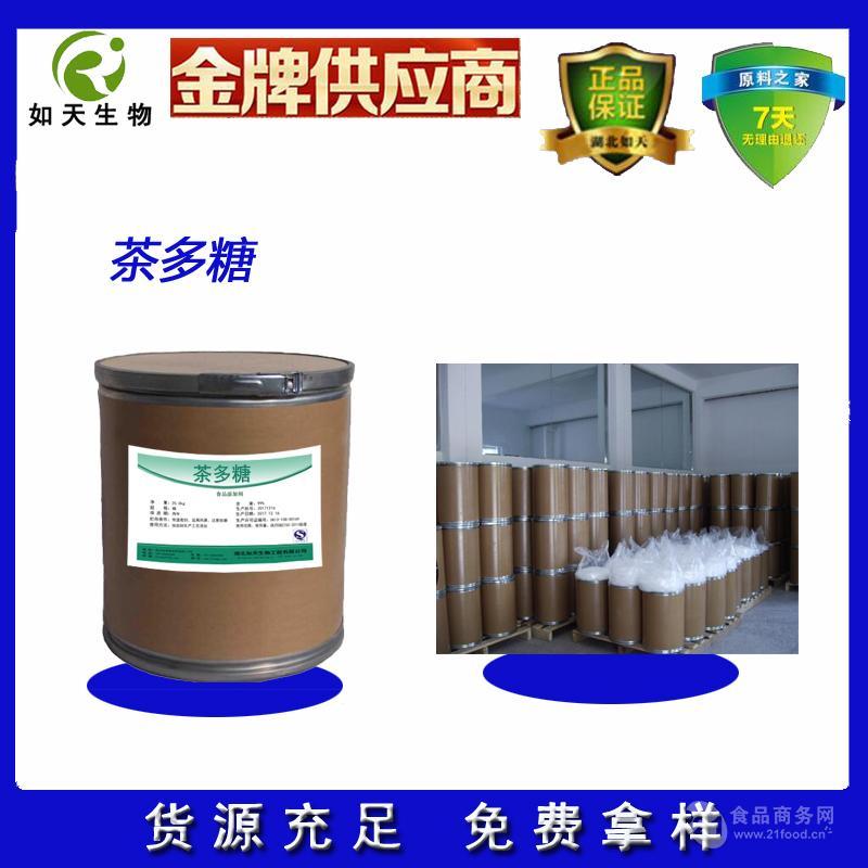 湖北厂家大量供应优质 食品级 茶多糖