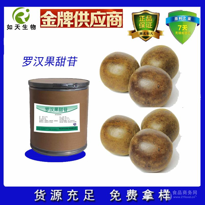 湖北 厂家直销 罗汉果甜苷 大量供应