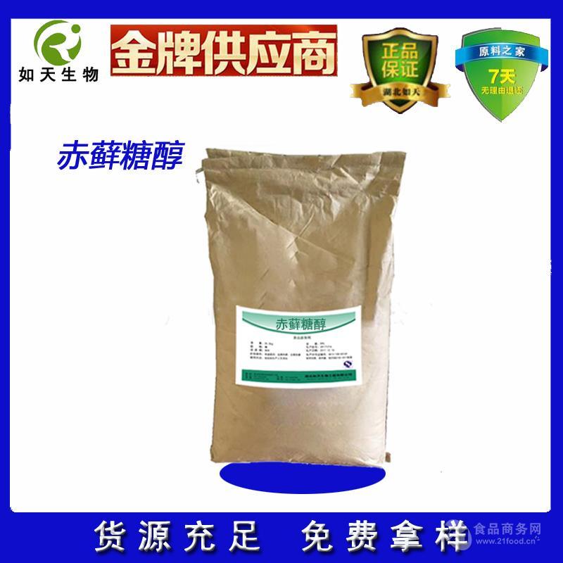 厂家直销甜味剂赤藓糖醇 大量供应
