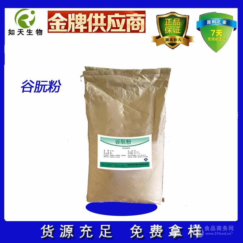 厂家直销大量供应 粗细谷朊粉 烤面筋专用 出厂价格