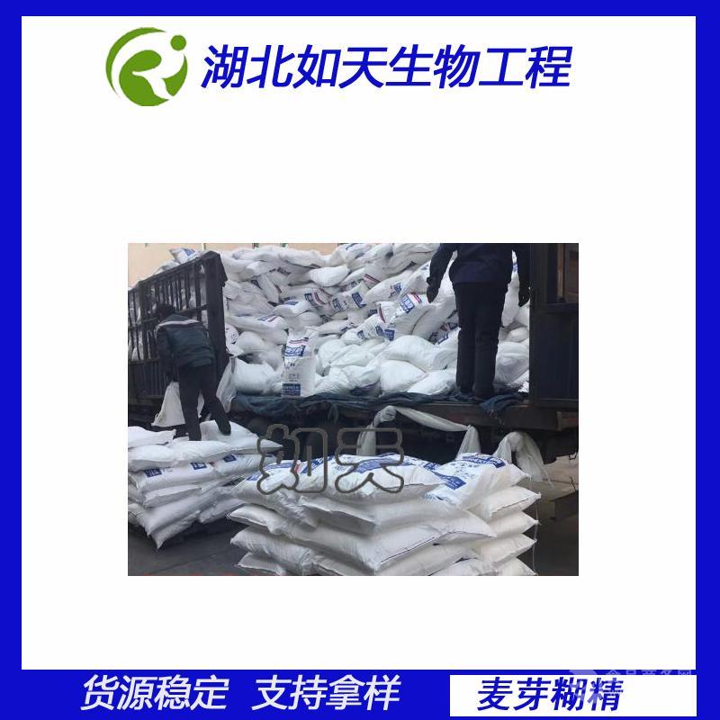 大量供应 质量保证 增稠剂 麦芽糊精出厂价格