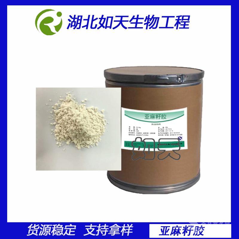 厂家直销 食品级 亚麻籽胶大量供应
