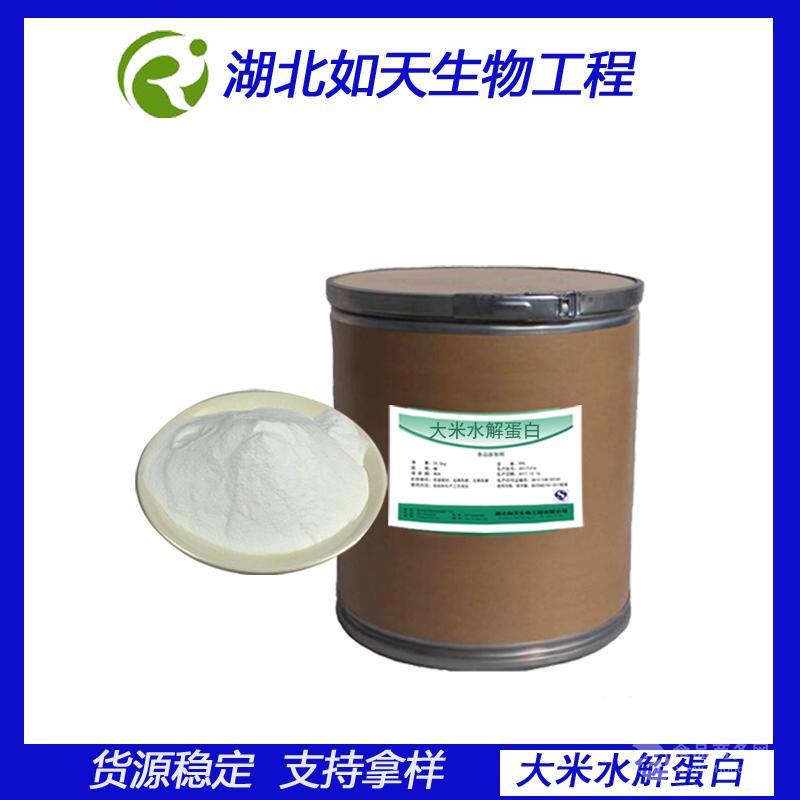 厂家直销食品级发泡剂大米水解蛋白大量供应
