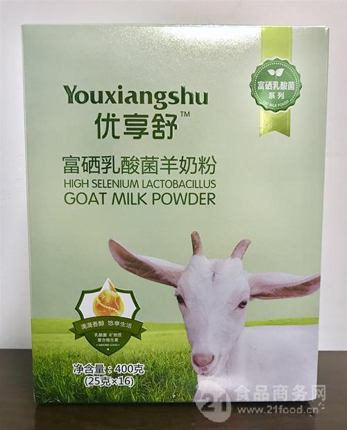 优享舒富硒乳酸菌羊奶粉代理