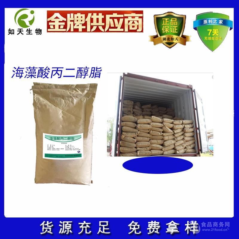 食品级海藻酸丙二醇酯厂家今日出厂价格