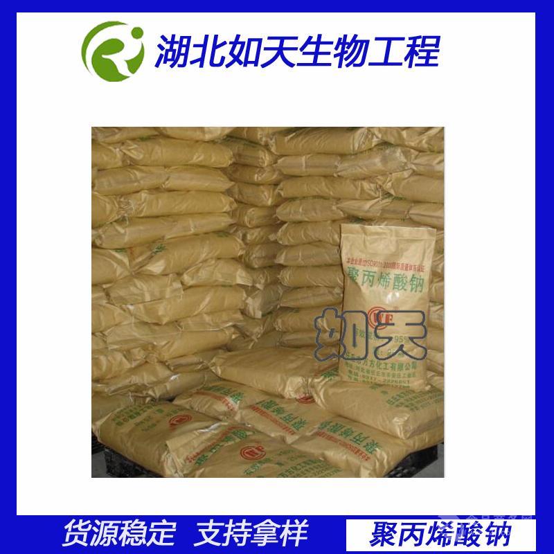 食品级聚丙烯酸钠厂家今日出厂价格