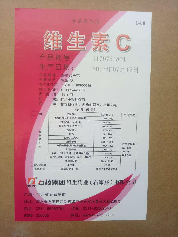 石药维生素C抗坏血酸食品级
