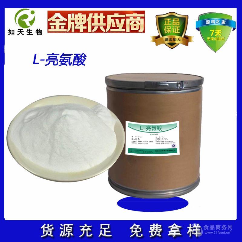 厂家直销食品级L-亮氨酸大量供应