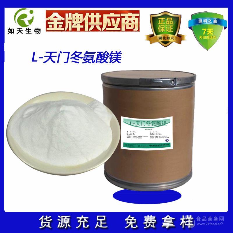 厂家现货供应食品级营养强化剂L-天门冬氨酸镁