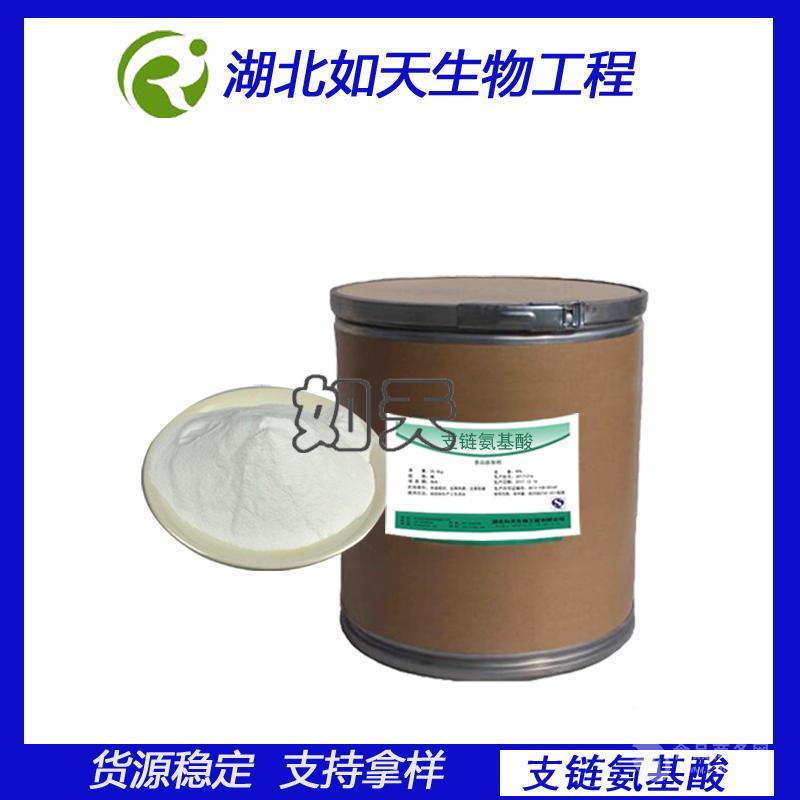 湖北武汉厂家供应食品级支链氨基酸现货