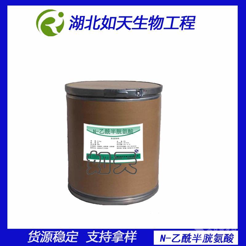 湖北武汉厂家食品级乙酰半胱氨酸使用方法