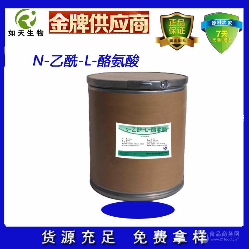 湖北武汉食品级N-乙酰-酪氨酸1公斤起订