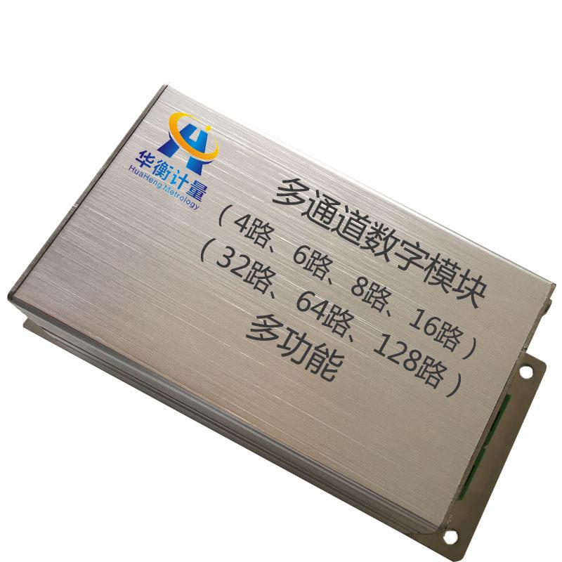 华衡计量HHSM808多通道测力传感器数字模块