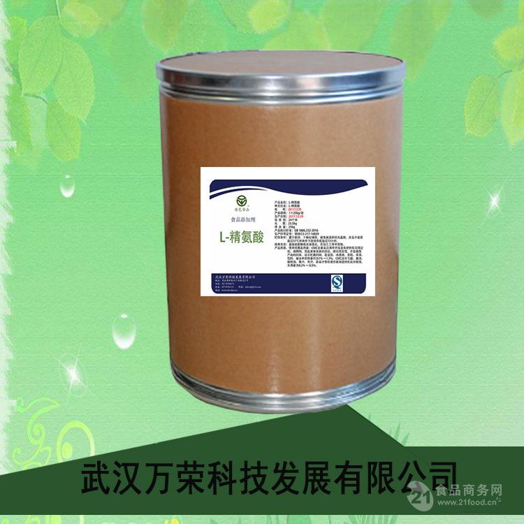 L-精氨酸厂家价格 精氨酸食用危害 精氨酸用量