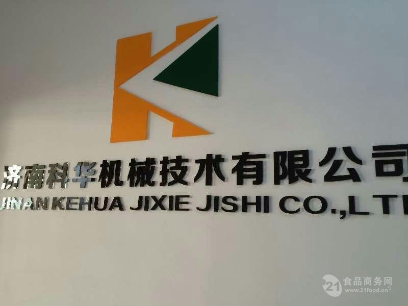 濟南科華機械技術有限公司