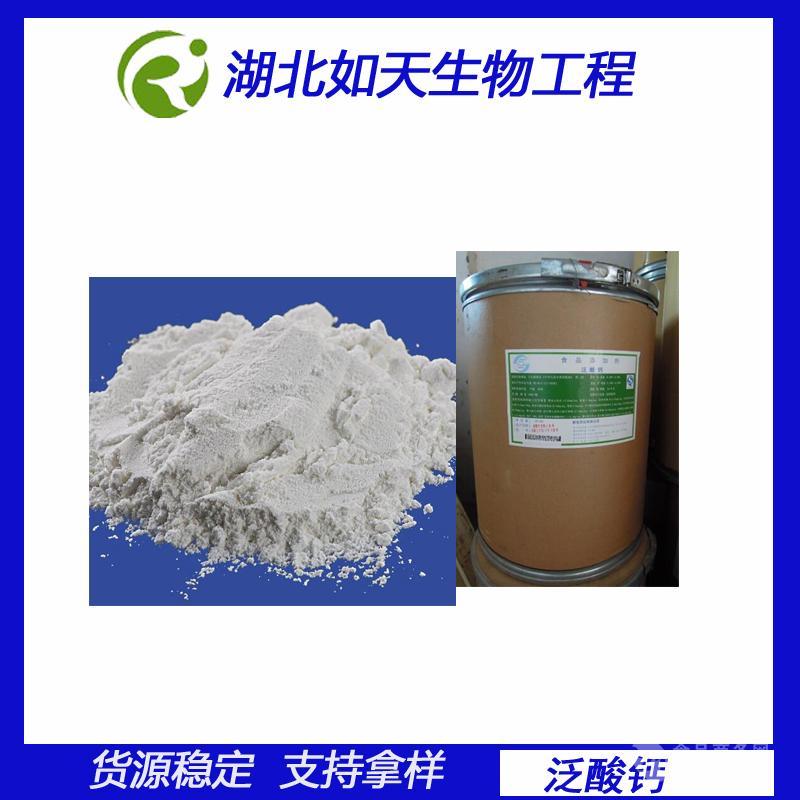 热销食品级DL-泛酸钙 D-泛酸钙 泛酸钙大量供应
