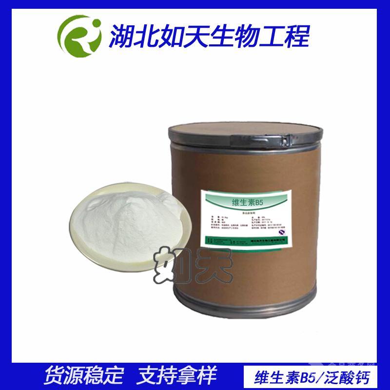 饲料级 营养强化剂 泛酸钙/维生素B5 大量供应