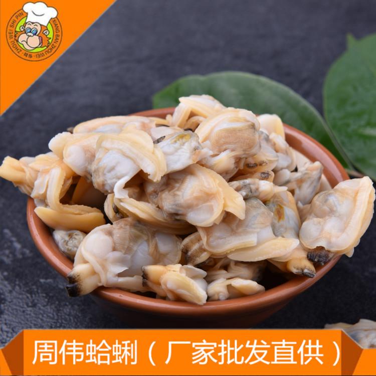 冷冻蛤蜊肉