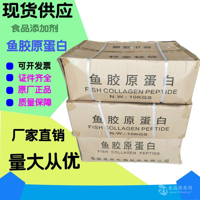 鱼胶原蛋白价格-食品级鱼胶原蛋白批发价