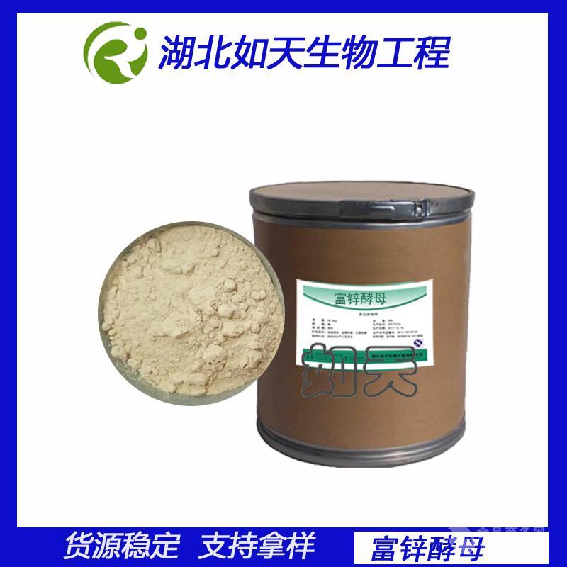 现货直供 食品级 营养强化剂 锌含量2000PPM 富锌酵母