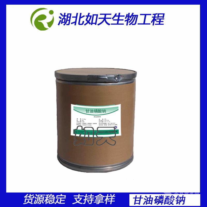 大量供应 甘油磷酸钠 营养强化剂 1公斤起订