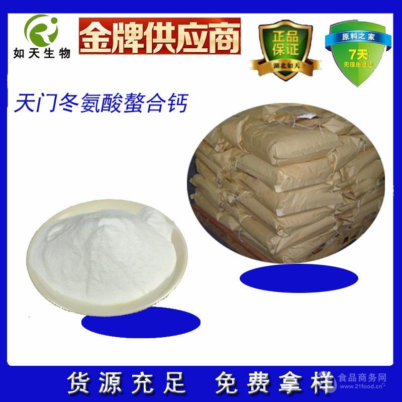 大量供应天门冬氨酸螯合钙 厂家直销 食品级