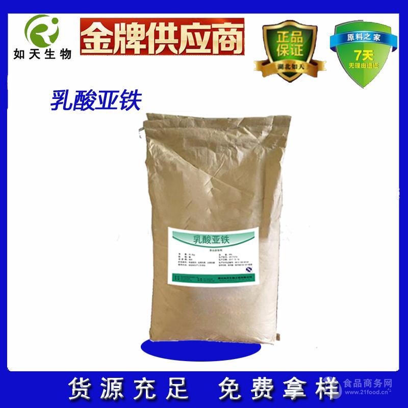 大量供应 食品级 乳酸亚铁 营养强化剂