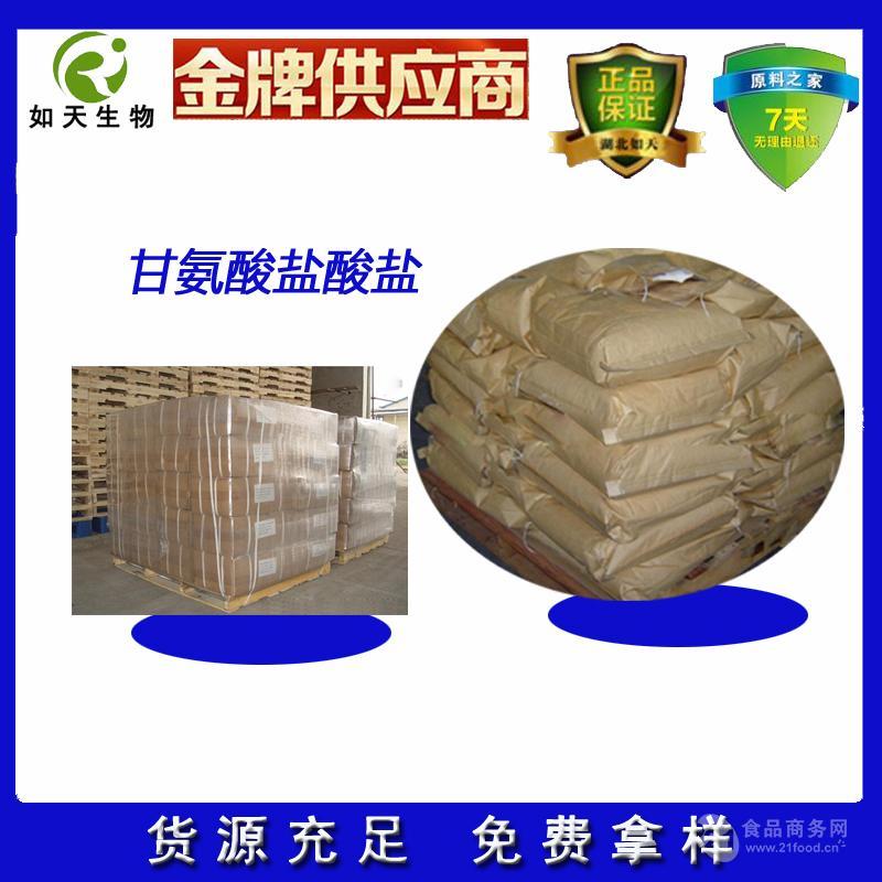 厂家热销饲料级 甘氨酸盐酸盐 质量保证 大量供应