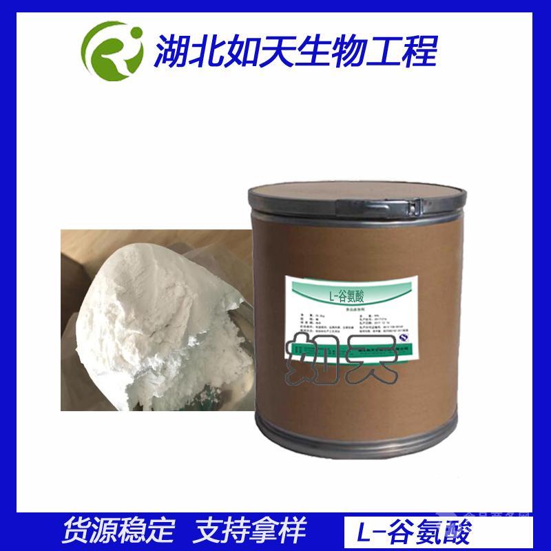 厂家大量供应食品级L-谷氨酸 质量保证