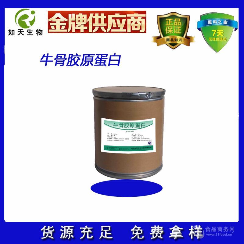 专业供应 食品级 牛骨胶原蛋白 大量供应