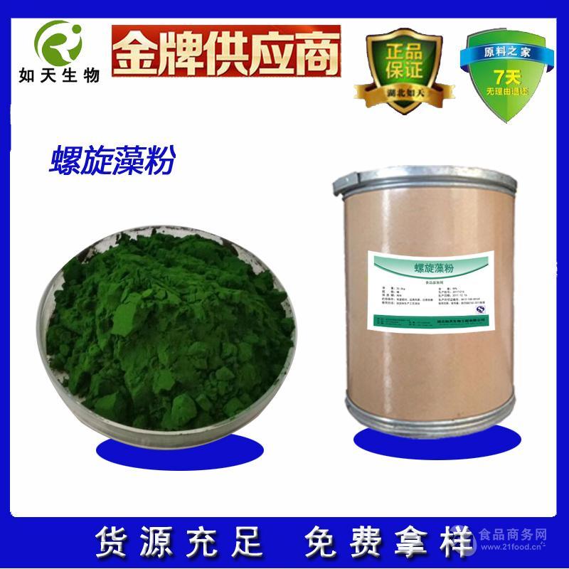 供应 钝顶 螺旋藻粉 螺旋藻 厂家直销大量供应