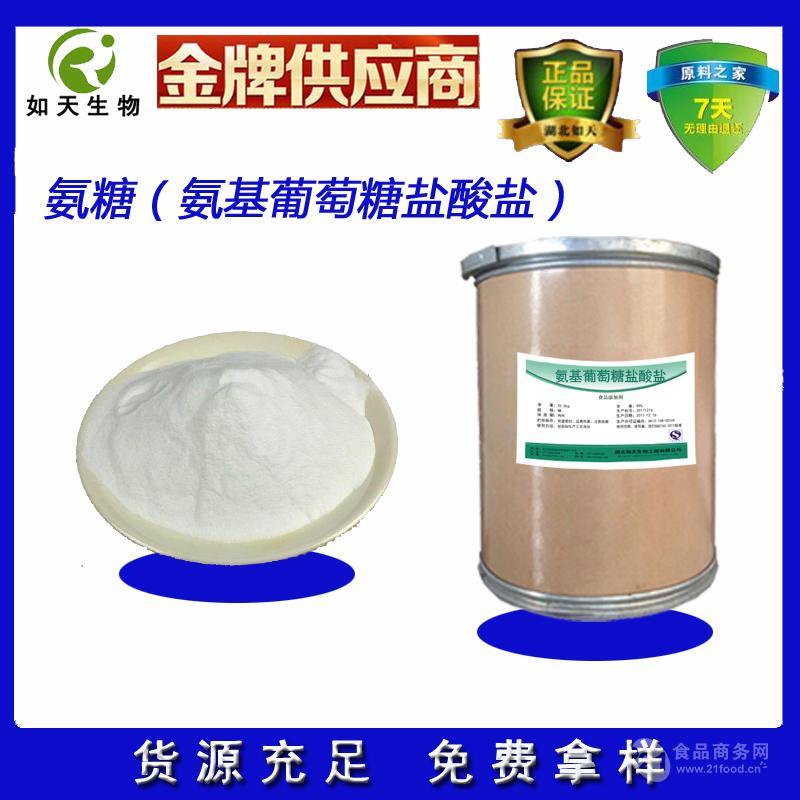 批发零售 氨糖 大量供应 氨基葡萄糖