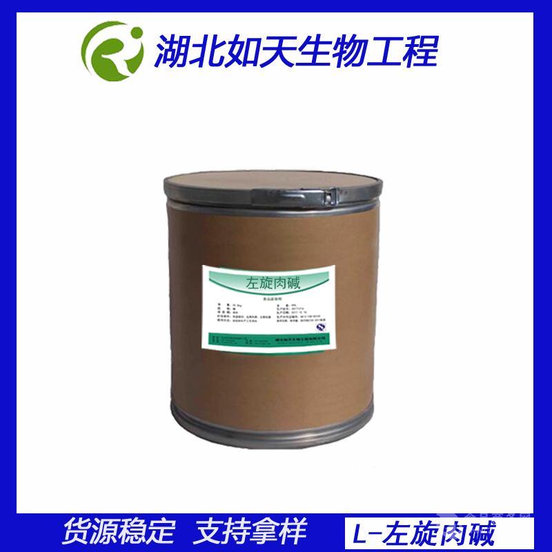 大量供应食品级营养强化剂 高纯度原料L-左旋肉碱/L-肉碱
