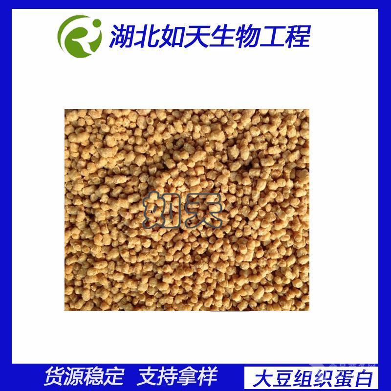 大量供应 食品级 大豆组织蛋白 量大从优 质量保证