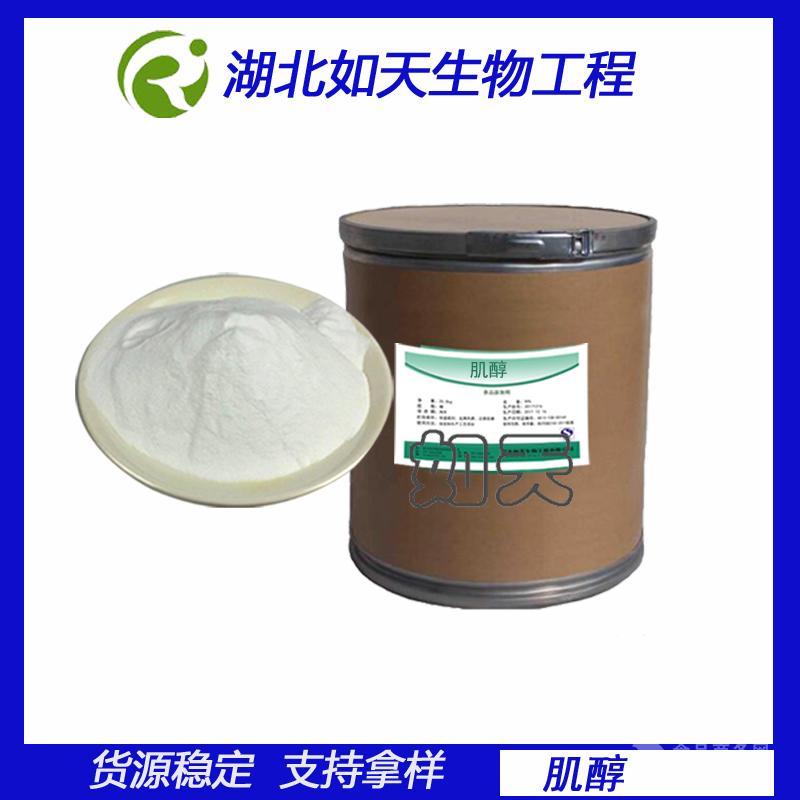厂家热销 食品级营养强化剂肌醇大量供应 1公斤起订