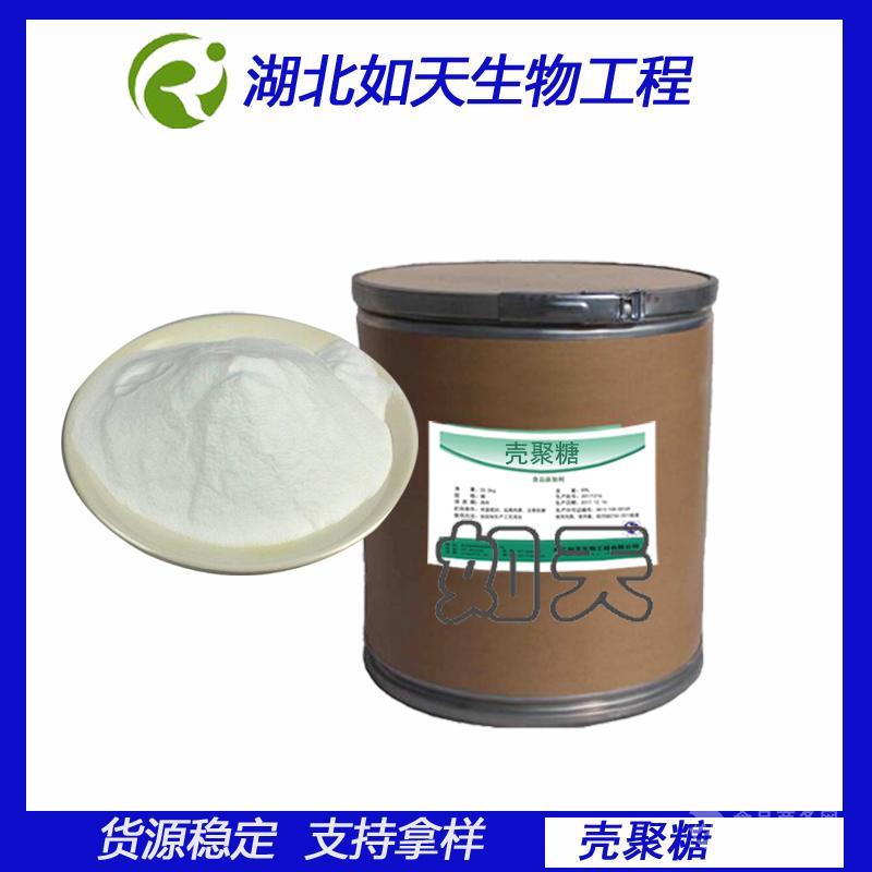 批发零售 水溶壳寡糖 食品级增稠絮凝剂壳聚糖 大量供应