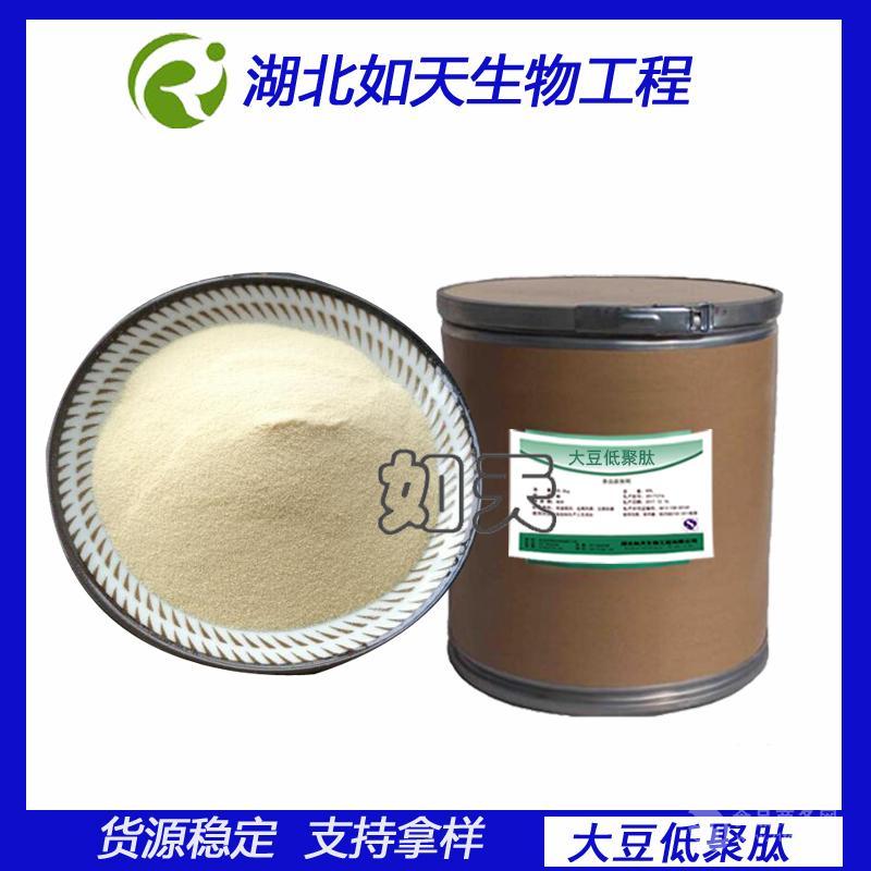 大量供应 大豆低聚肽 大豆肽厂家供应