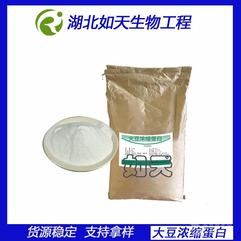 大量供应 食品级 大豆浓缩蛋白 营养强化剂 1kg起订