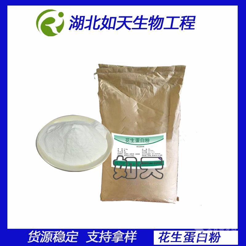 大量供应 食品级营养强化剂 花生蛋白粉 厂家直供
