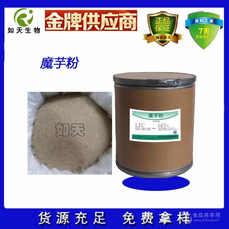 食品级魔芋粉生产厂家大量供应