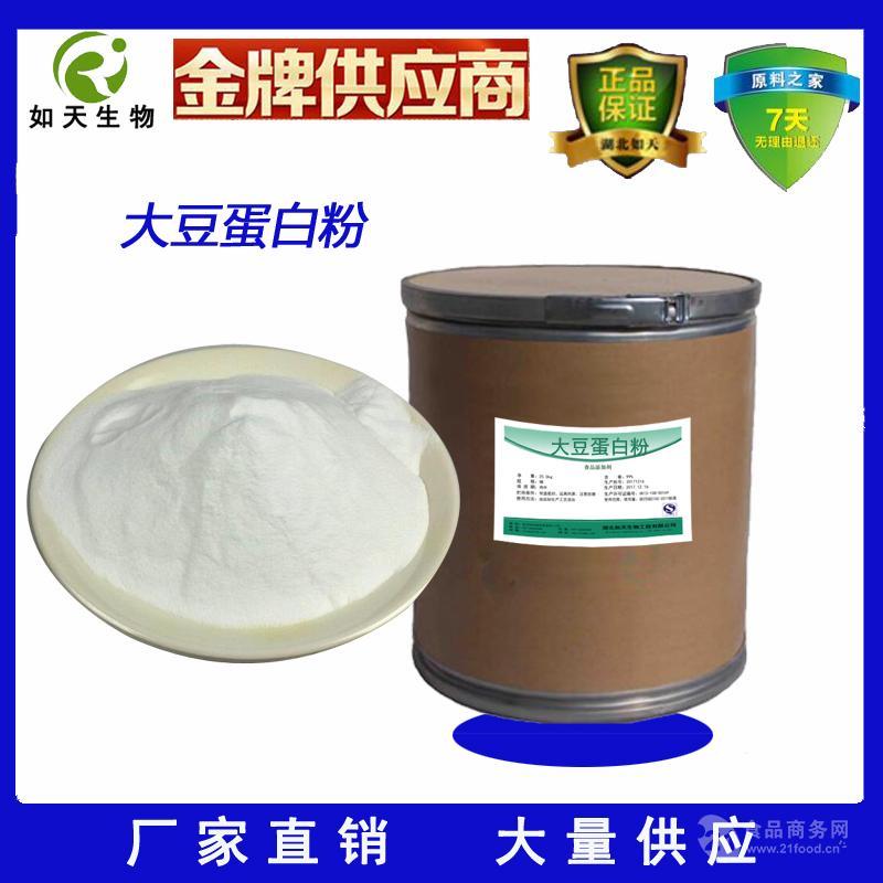湖北武汉厂家食品级大豆蛋白粉大量供应
