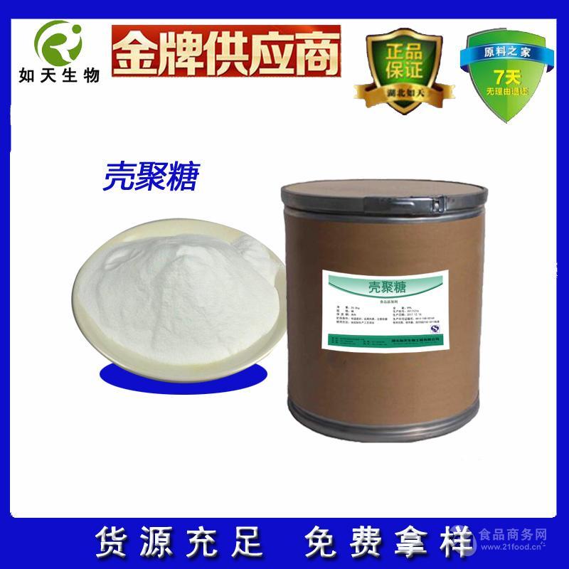 厂家直销食品级增稠剂絮凝剂壳聚糖壳聚糖