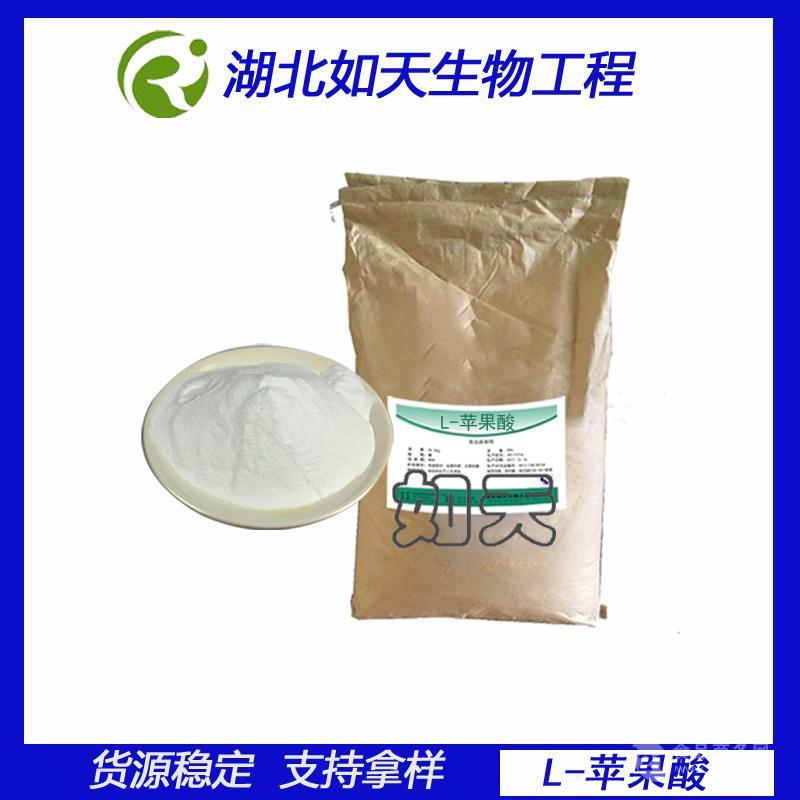 大量供应食品级酸味剂L-苹果酸厂家现货