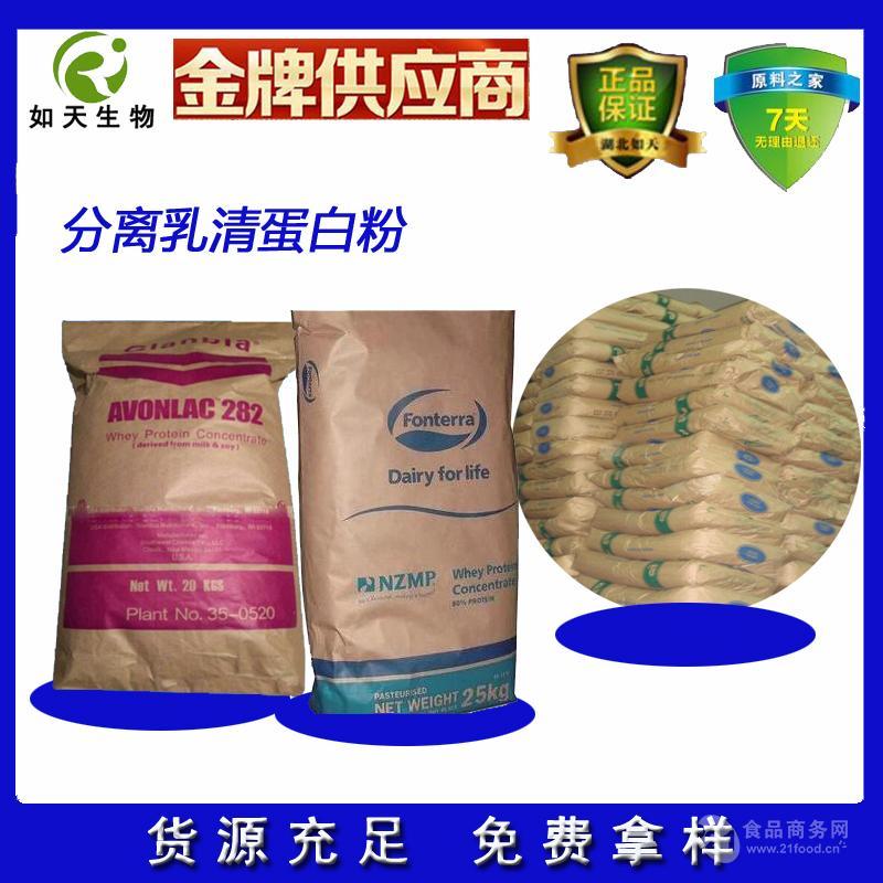 进口食品级乳清蛋白粉供应商