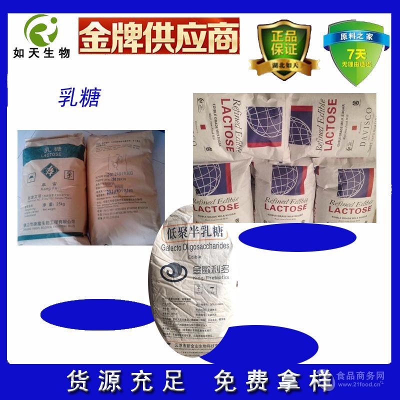 食品级乳糖厂家大量供应