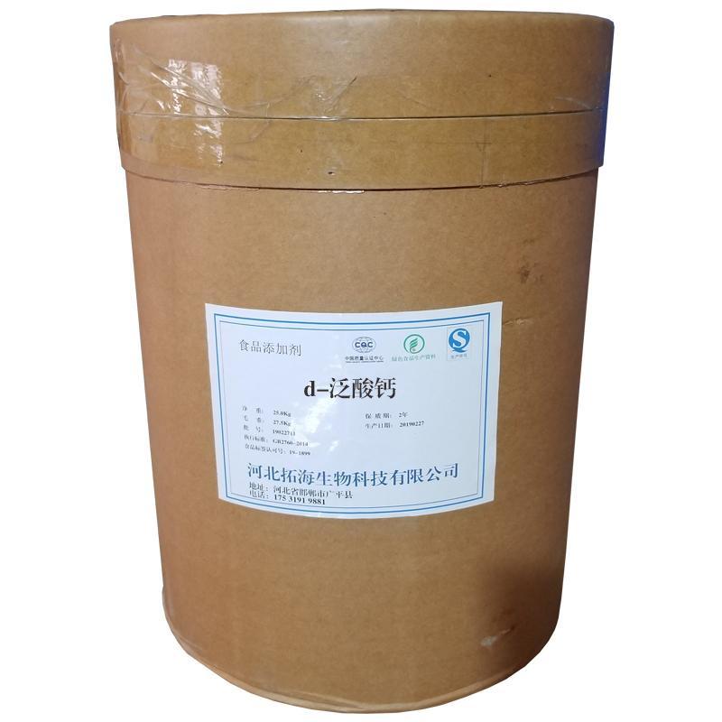 营养强化剂D-泛酸钙