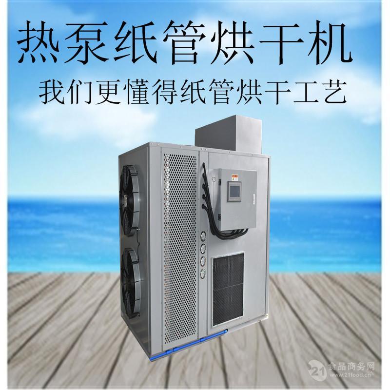全自动纸筒烘干机 热风循环烘干箱
