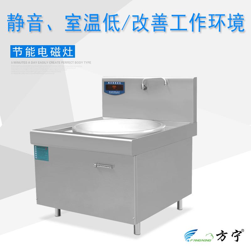 方宁商用电磁炉价格  食堂电磁大锅灶 单头电磁大炒炉