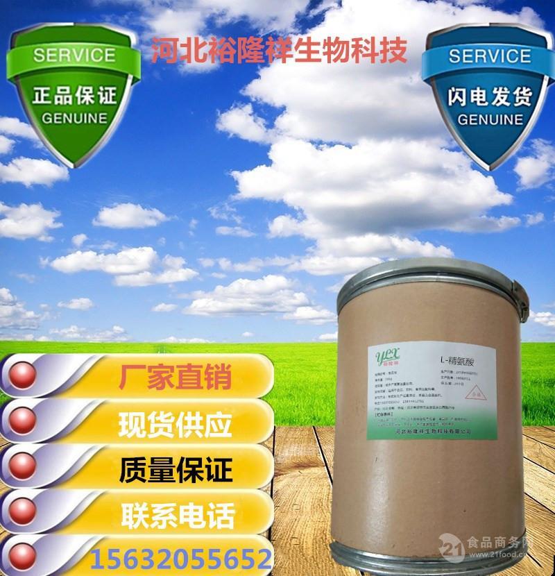 食品級L-精氨酸鹽酸鹽供貨商